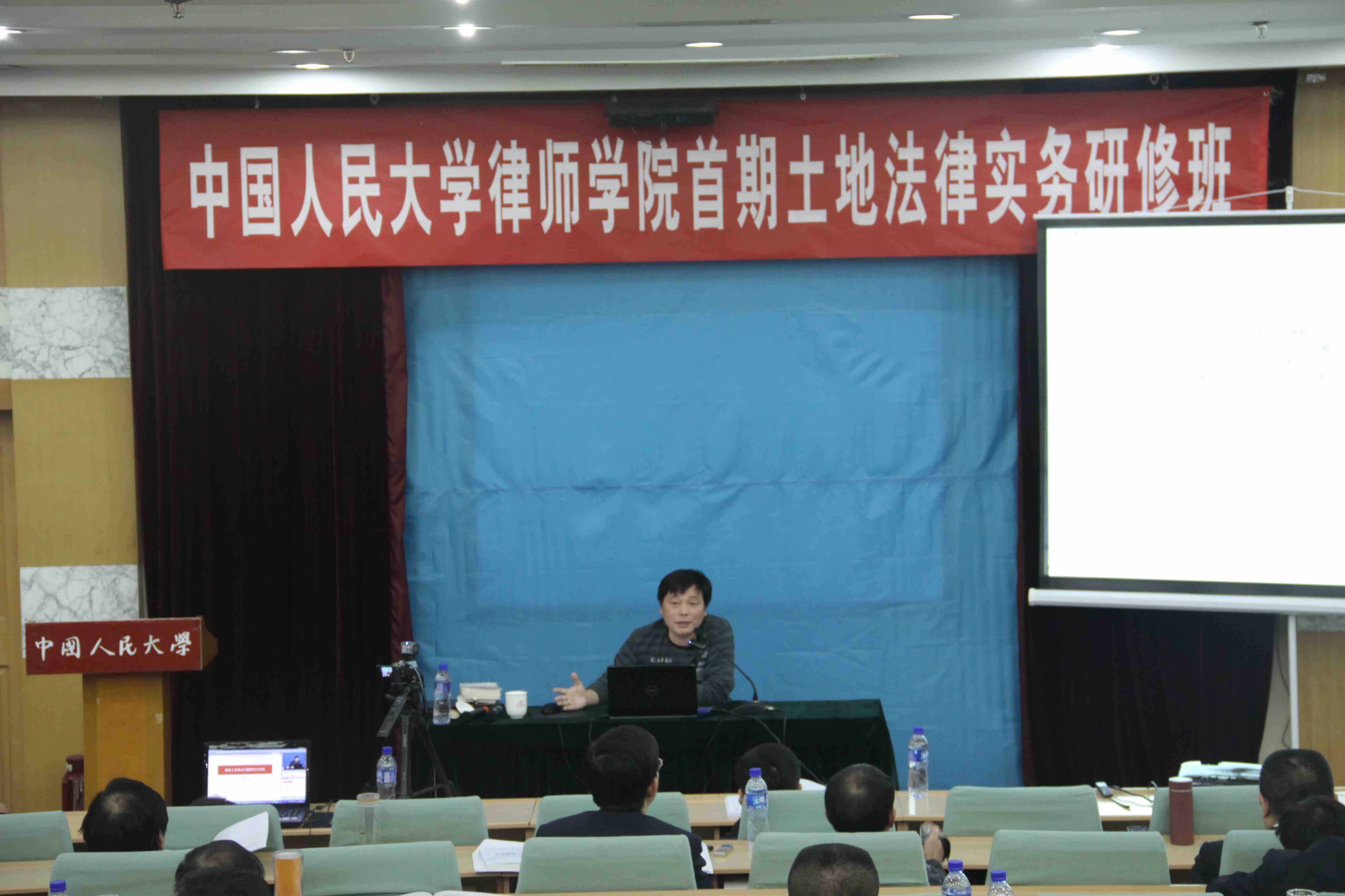 孙事龙律师应人民大学邀请讲授土地法律实务课程